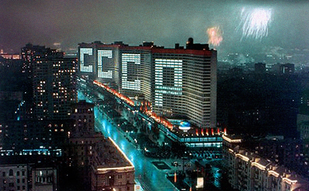 """A """"pixelated"""" CCCP acronym formed by selectively lit-up office space modules on Novi-Arbatskyii Prospekt in Moscow during a national holiday, c. 1970."""